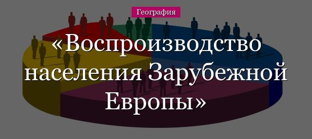 Зарубежная европа население доклад 2557