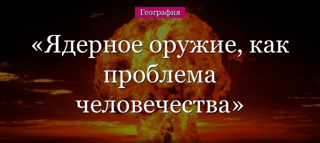 Реферат на тему предотвращение ядерной войны 5929