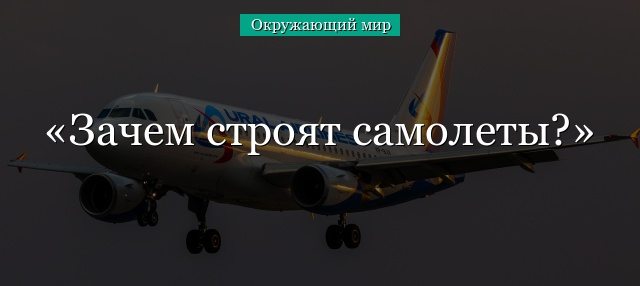 Доклад на тему о самолете 4690