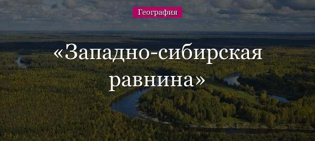 Видеоуроки по географии 8 класс западно-сибирская равнина