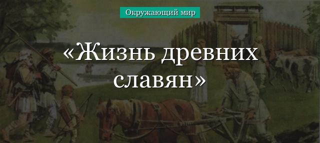 Наши предки славяне доклад 9020