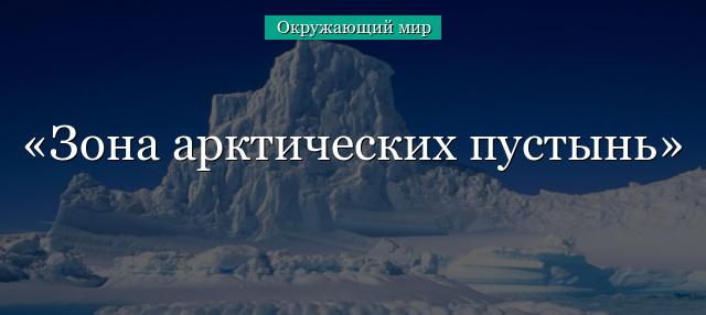 Контрольная работа зона арктических пустынь 6580
