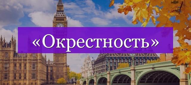 фонетический разбор слова интересный окрестный займы онлайн долгосрочные в казахстане