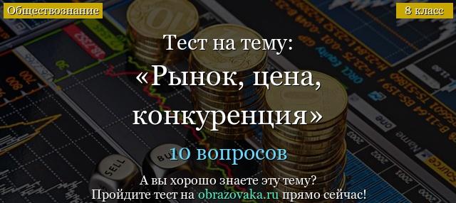 тест про деньги с ответамизайм 500 рублей на карту маэстро