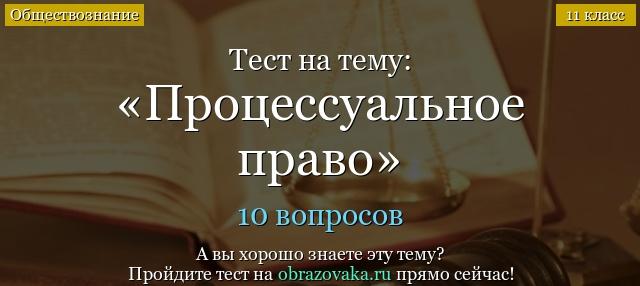 право 11 класс боголюбов онлайн