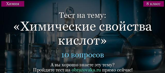 теста 10 кислоты