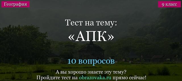 тесты по географии казахстана 8 класс с ответами