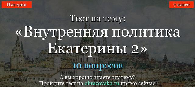 Тест по истории россии 7 класс внешняя политика екатерины 2