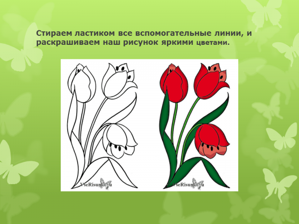 Поэтапное рисование поздравительной открытки 3 класс