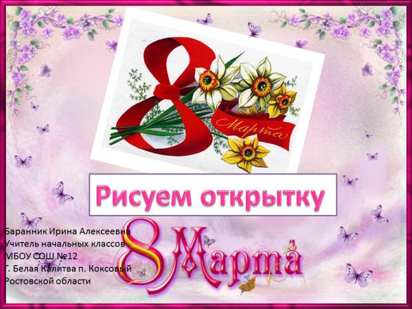Год открытки, изо открытка 8 марта презентация