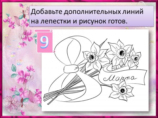 Красиво, рисование открытки к 8 марта конспект урока