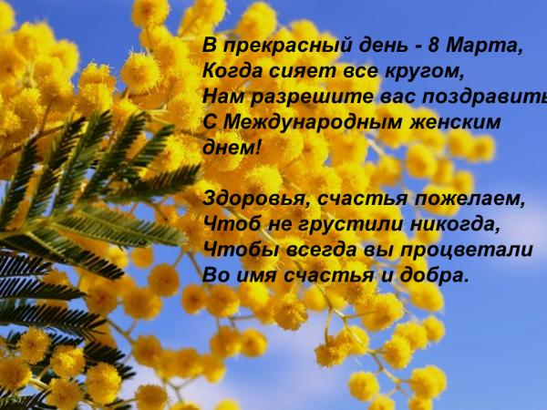 Поздравление на 8 марта с презентацией