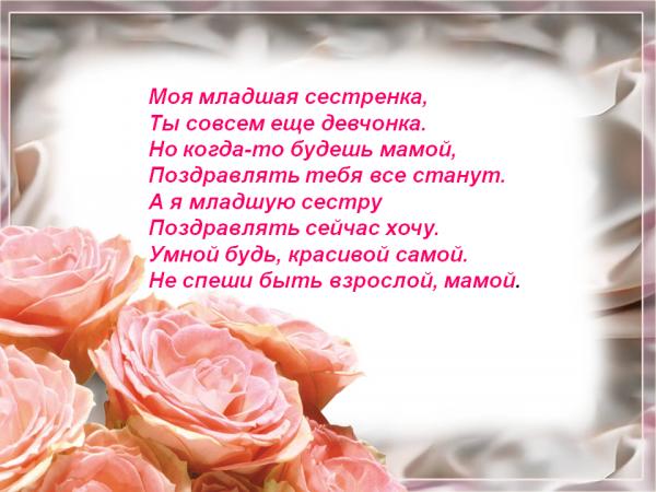 Поздравление сестре с 8 марта трогательные в стихах парилась-пеклась мультиварке
