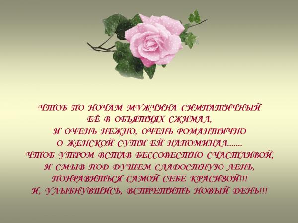 Красивой красивые для знакомства девушке стихи