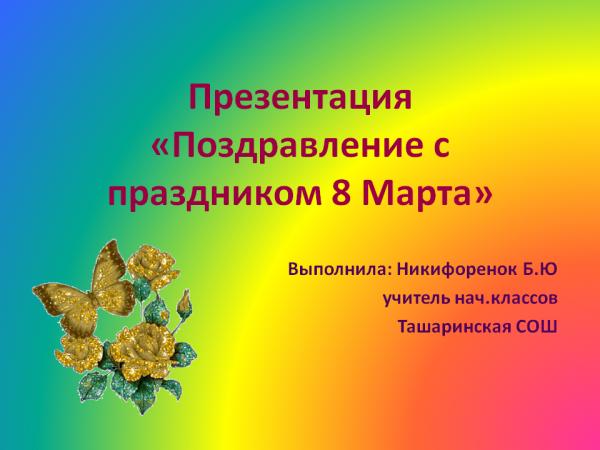 Презентацию поздравления с 8 марта, анимация бабочки