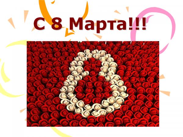Поздравляю днем, поздравительные открытки с 8 марта презентация