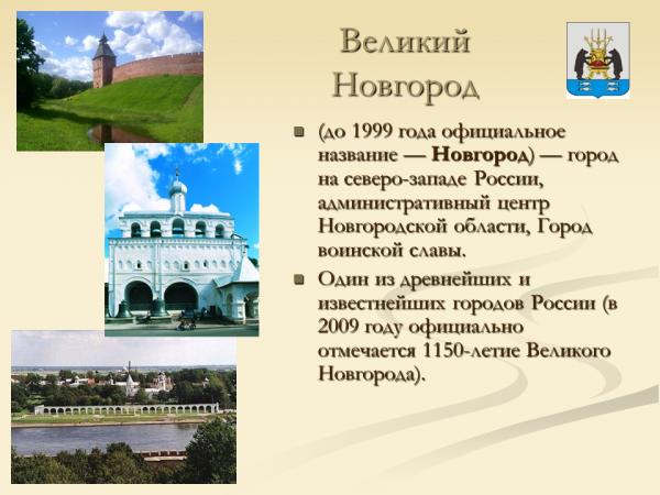 Доклад на тему новгород великий 2009