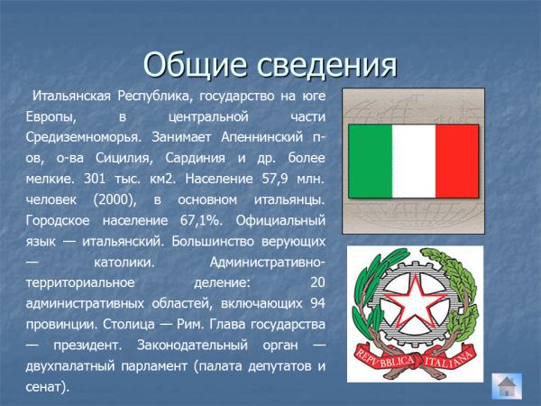 сочинение на тему знакомство с италией