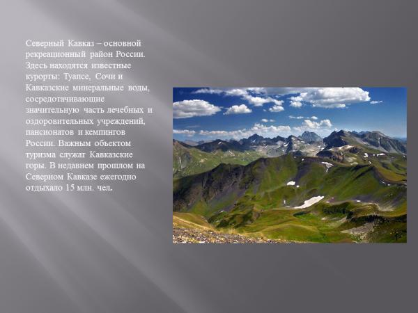 Кавказ в картинках описание