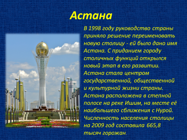 Презентация на тему Достопримечательности Казахстана - скачать ... d0bdd3bbf8a