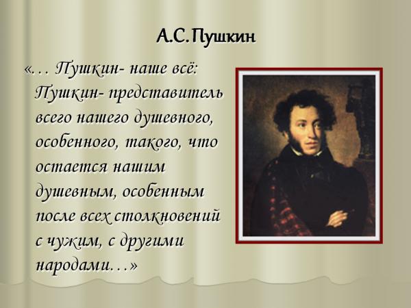 Доклад творчество а с пушкина 3541
