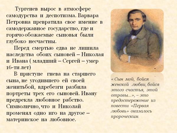 ТУРГЕНЕВ БИОГРАФИЯ ПРЕЗЕНТАЦИЯ 6 КЛАСС СКАЧАТЬ БЕСПЛАТНО