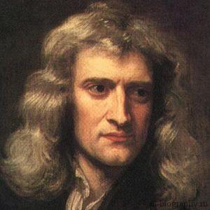 Самая краткая биография Ньютона