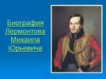 Презентация «Лермонтов»