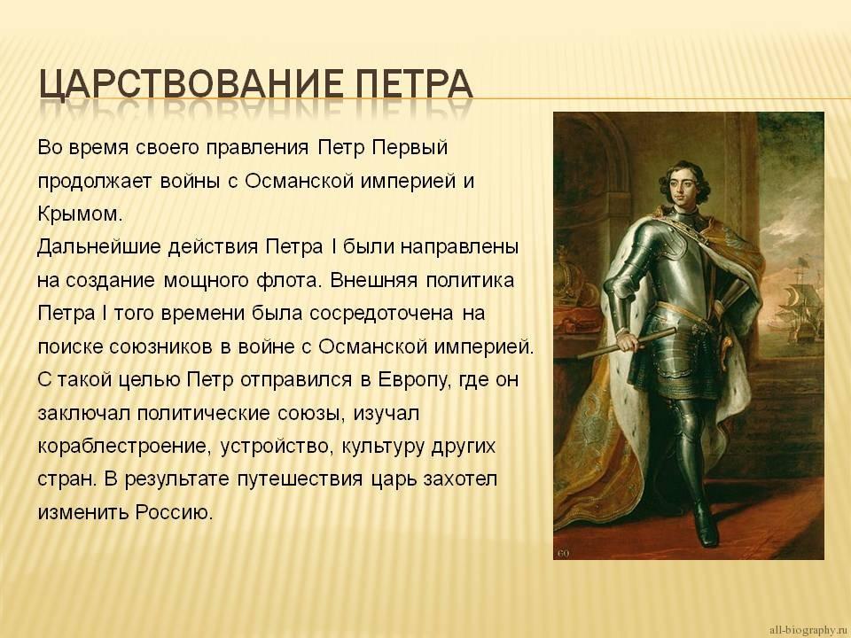 Начало царствования петра 1 доклад 890