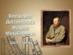 Презентация «Достоевский»