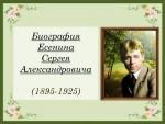Презентация «Есенин»