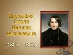 Презентация «Гоголь»
