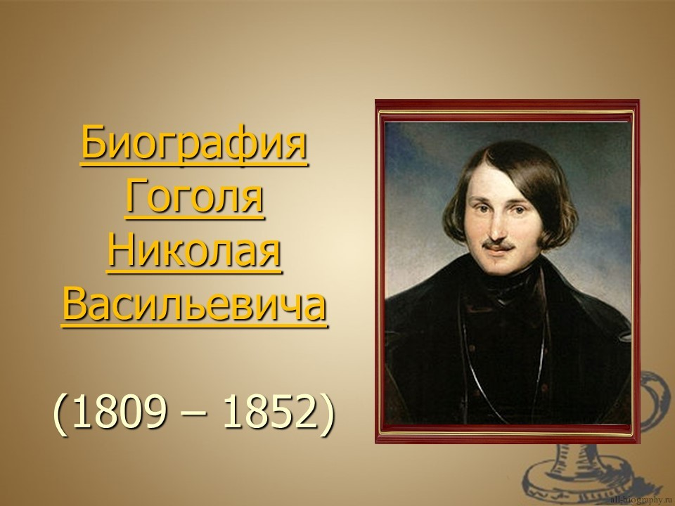 Доклад по литературе на тему гоголь 9886