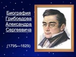 Презентация «Грибоедов»
