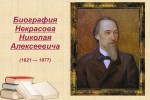 Презентация «Некрасов»