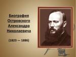 Презентация «Островский»
