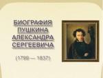 Презентация «Пушкин»