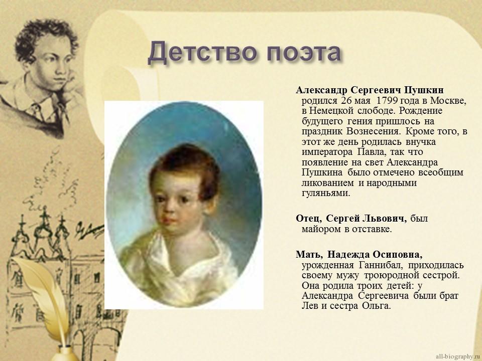 Биография пушкина детям в картинках