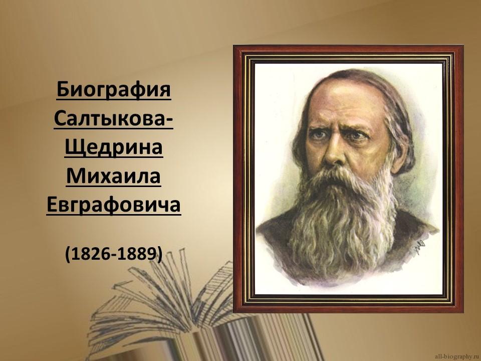 скачать презентацию биография салтыкова щедрина