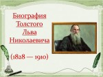 Презентация «Толстой»
