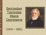 Презентация «Тургенев»