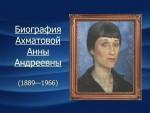 Презентация «Ахматова»