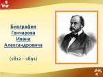 Презентация «Гончаров»