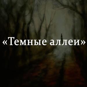 Краткое содержание «Тёмные аллеи»