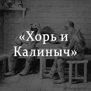 Краткое содержание «Хорь и Калиныч»