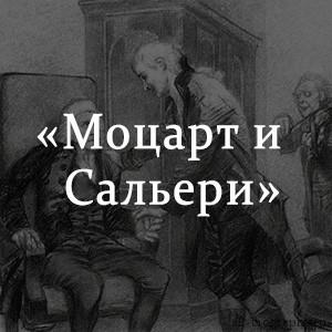 Краткое содержание «Моцарт и Сальери»