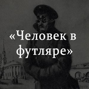 Краткое содержание «Человек в футляре»