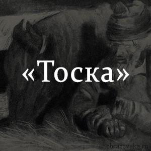 Краткое содержание «Тоска»