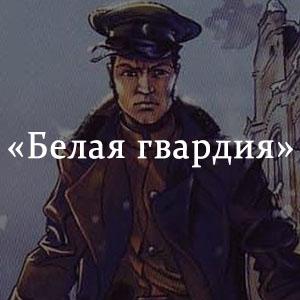Краткое содержание «Белая гвардия»