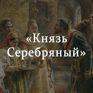 Краткое содержание «Князь Серебряный»